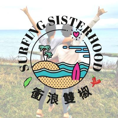 衝浪雙椒  Surfing Sisterhood Taiwan
