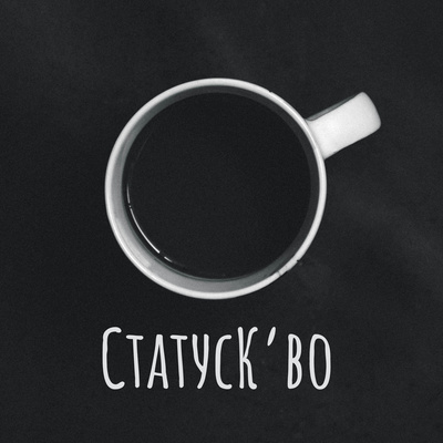 СтатусК'во