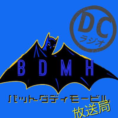 【DCラジオ】バットダディモービル放送局