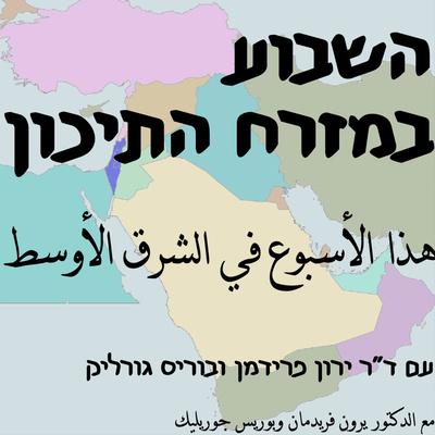 השבוע במזרח התיכון עם המזרחן ד״ר ירון פרידמן