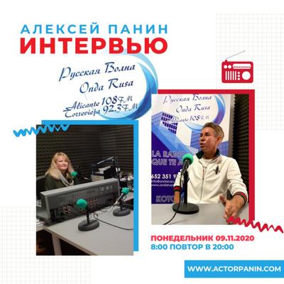 Откровенное интервью актера Алексея Панина!