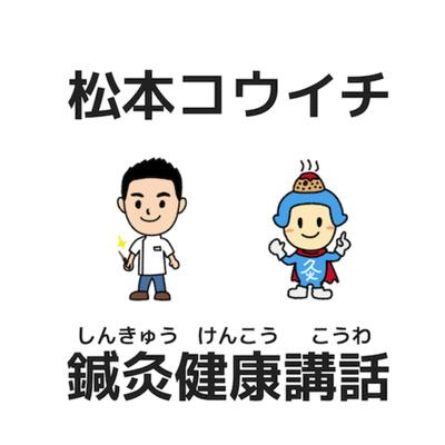 松本コウイチの鍼灸健康講話