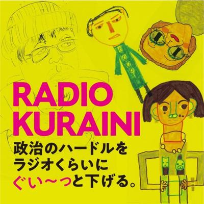 ラジオクライニ