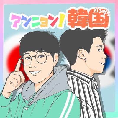 『アンニョン!韓国 』(全100話)