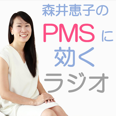 PMSに効くラジオ