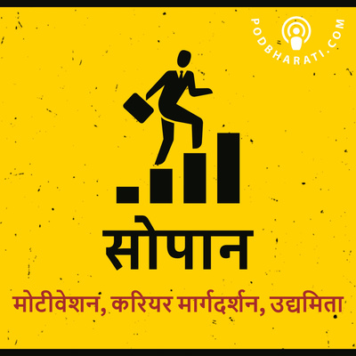 पॉडभारती - सोपान 🎤 Podbharati - Sopaan