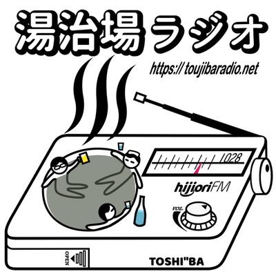 湯治場ラジオ