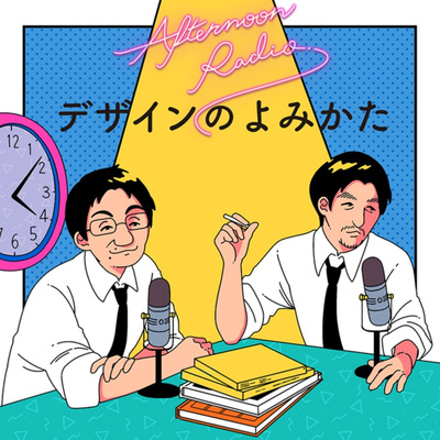 AFTERNOON RADIO「デザインのよみかた」