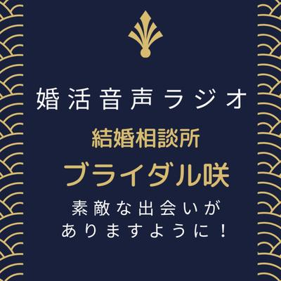 婚活/出会いイベント/結婚相談所–関根義博ブライダル咲てくてく婚活ウォーキング