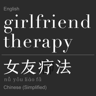 Girlfriend Therapy 女友疗法