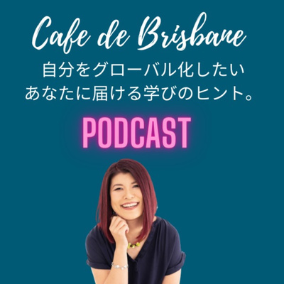 Cafe de Brisbane 自分をグローバル化したいあなたに届ける学びのヒント。