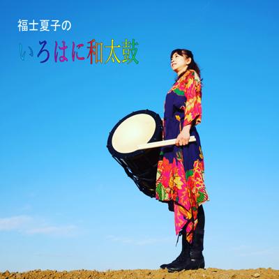 福士夏子の「いろはに和太鼓」