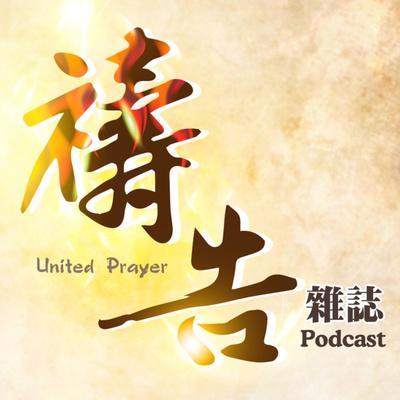 禱告雜誌United Prayer Magazine Podcast