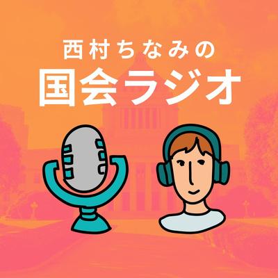 #西村ちなみの国会ラジオ