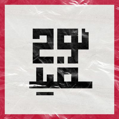 LoheSefid | پادکست فارسی لوح سفید