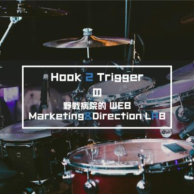 野戦病院的 WEB Marketing&Direction LAB