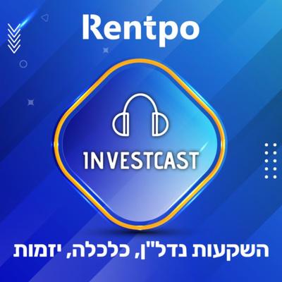 "Investcast - השקעות, נדל""ן, כלכלה, יזמות"