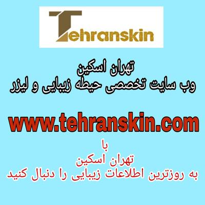 تهران اسکین
