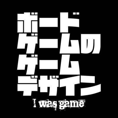 ボードゲームのデザイン