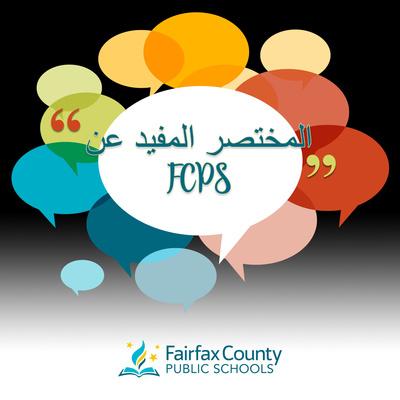FCPS المختصر المفيد عن