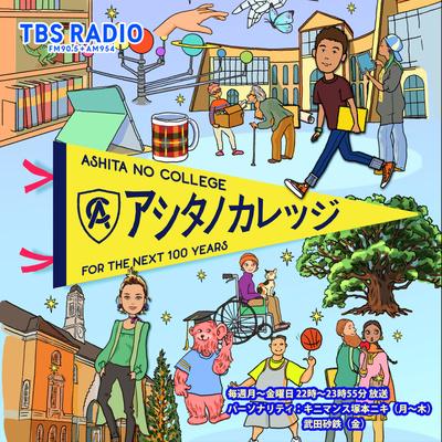 TBSラジオ「楽しく知ろう!ハツミミカレッジ」