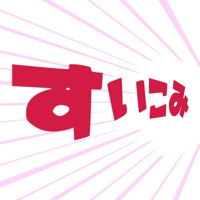 すいこみ.fm