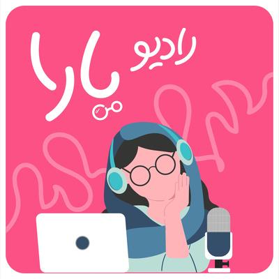 رادیو یارا | radio yara