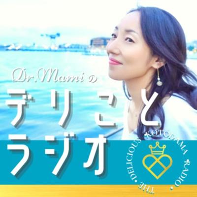 Dr.Mamiのデリことラジオ♪ Delicious Cotodama Radio