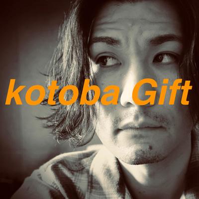 ナカモトミズキ kotoba Gift