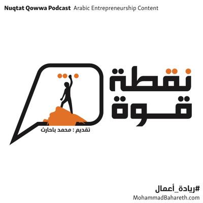 بودكاست نقطة قوة   Nuqtat Qowwa Arabic Entrepreneurship Podcast   Mohammad Bahareth @mbahareth