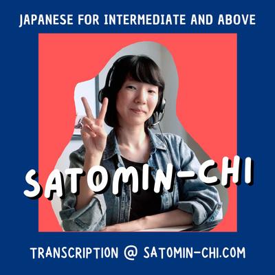 4 ああでもないこうでもない by Learn Japanese @Satomin-chi • A ...