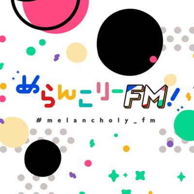 めらんこりーFM!