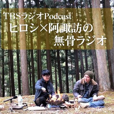 ヒロシ×阿諏訪の無骨ラジオ