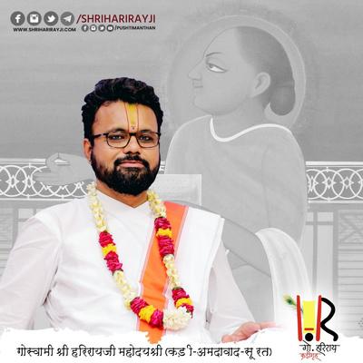 Shriharirayji's Podcast