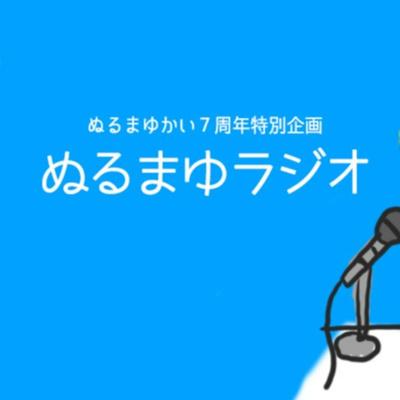 ぬるまゆラジオ