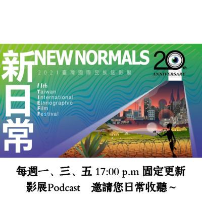 臺灣國際民族誌影展