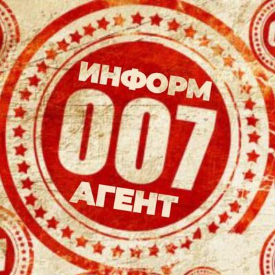 Информатор 007