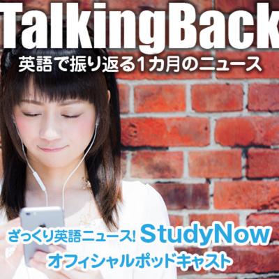 Talking Back - 英語で振り返る1ヶ月のニュース-