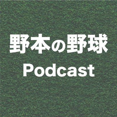 野本の野球Podcast