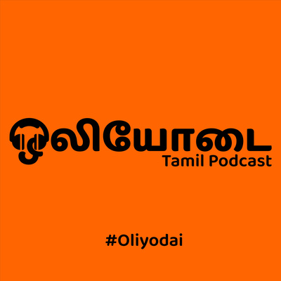 ஒலியோடை - Oliyodai Tamil Podcast
