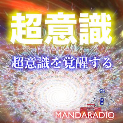 マンダラジオ