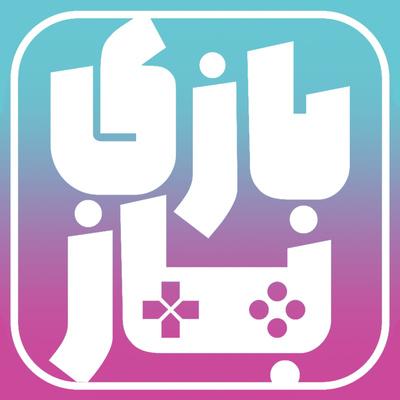 BaziBaz | بازی باز