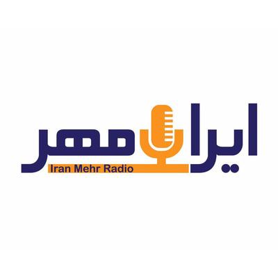 رادیو ایرانمهر