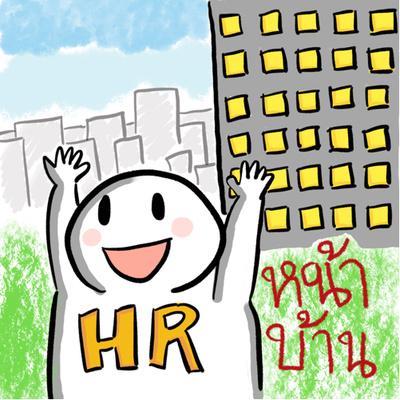HR หน้าบ้าน