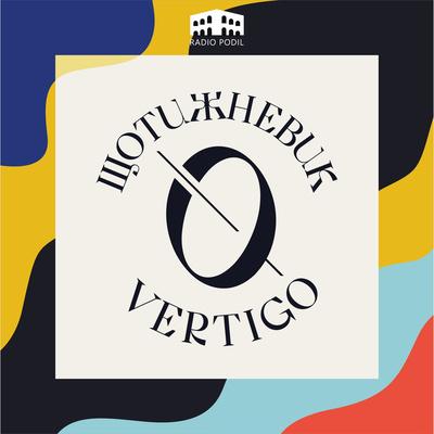 Vertigo: Щотижневик