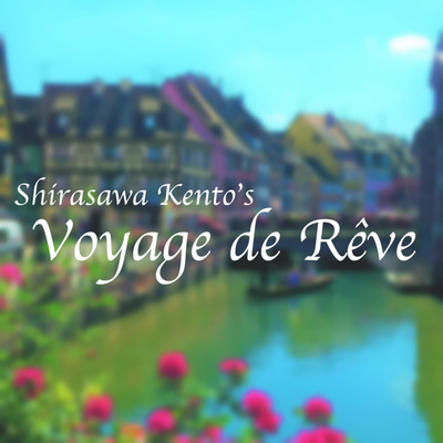 白澤賢斗のVoyage de Rêve