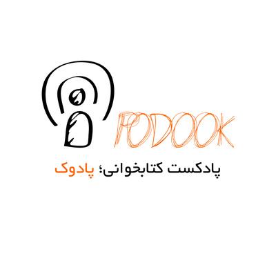 پادوک | Podook