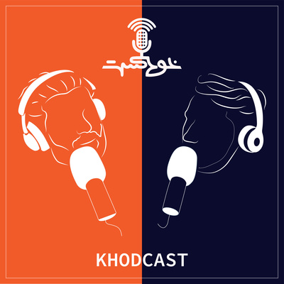 Khodcast - خودکست