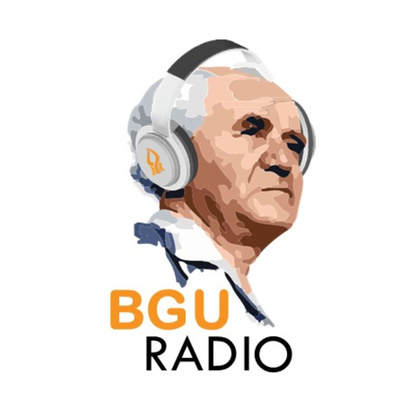 "Made in BGU - תוצרת אב""ג"