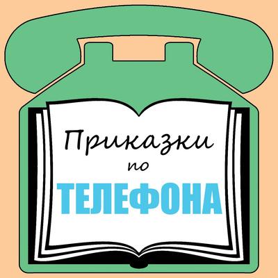 Приказки по Телефона